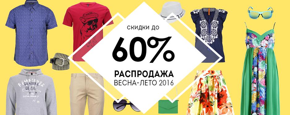 Купить Одежду Женскую Россия Распродажа
